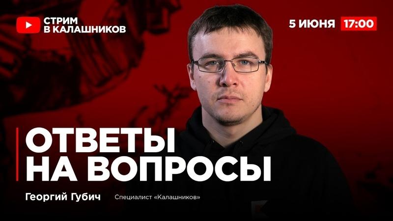 Георгий Губич Ответы на вопросы Прямой эфир Калашников Media