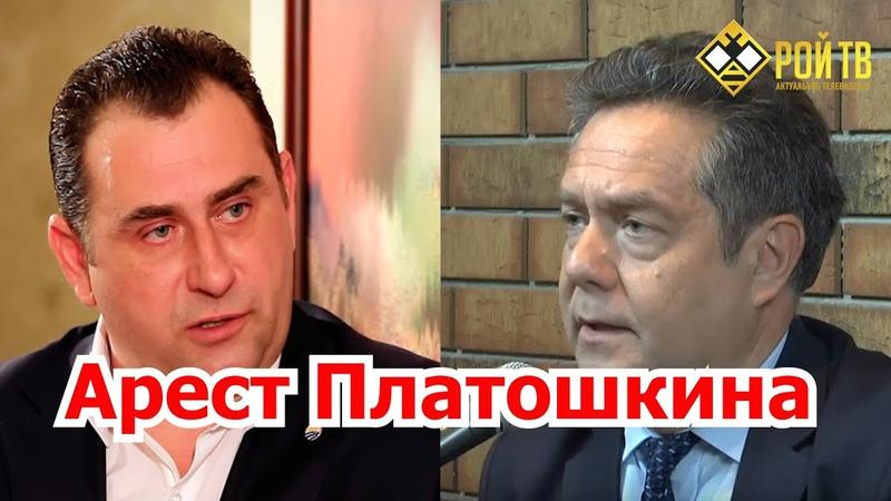 М Калашников о домашнем аресте Н Платошкина