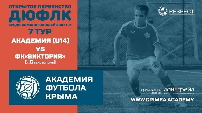 ДЮФЛК 2007 8 тур сезон 20 21 АФК U14 ФК Виктория г Севастополь