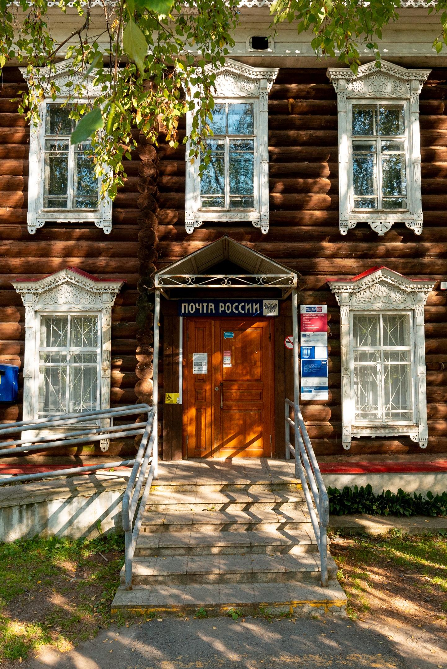 Отделение почты России в городе Чермоз, Пермский край - Фото