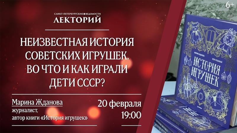 Лекторий Неизвестная история советских игрушек Во что и как играли дети СССР