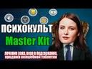 Карманный психолог ЛЕЧИТ РАК| Разоблачение Master Kit Дарьи Трутневой [ПСИХОТЬЮБ]