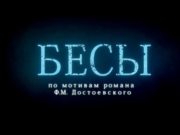 Бесы. 1-я серия