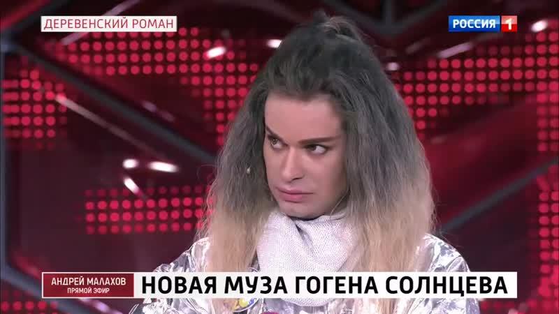 Андрей Малахов Прямой эфир Деревенский роман новая муза Гогена Солнцева