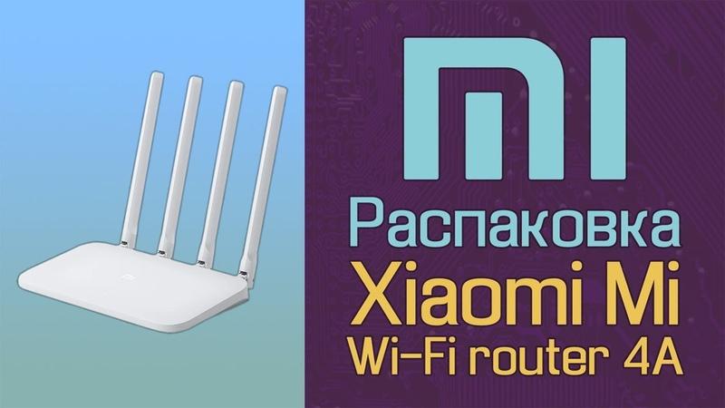 Распаковка Xiaomi Mi Wi-Fi роутера