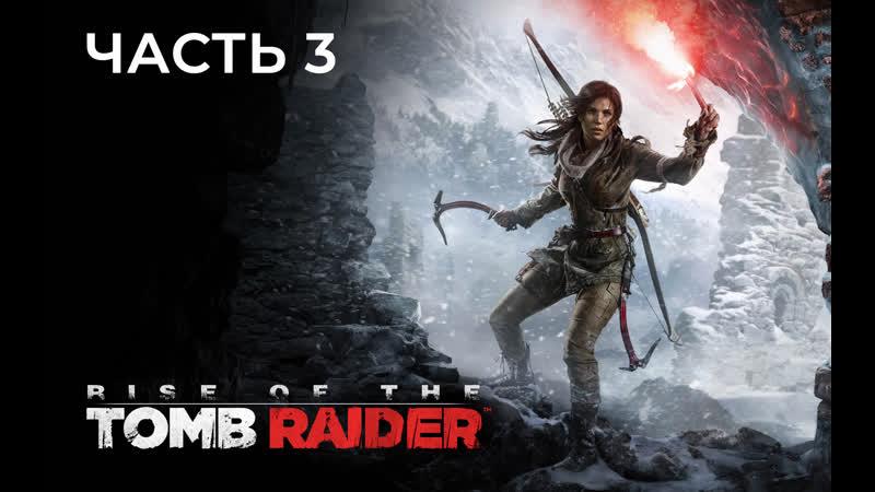 Прохождение Rise of the Tomb Raider - Часть 3 Ледяная пещера