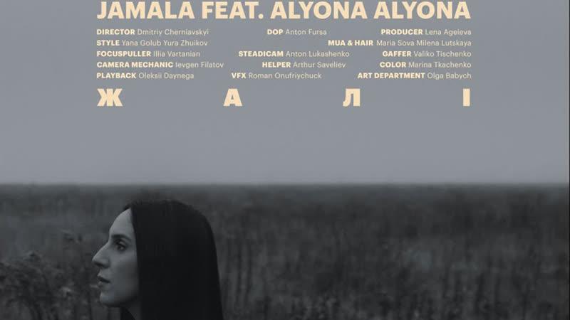 Jamala feat alyona alyona Жалі ft и I клип vqMusic Джамала Альона Алена