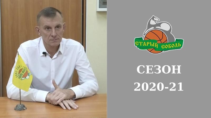 НОВЫЙ СЕЗОН 2020-21