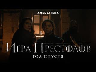 Игра престолов | Год спустя (Game Of Thrones)