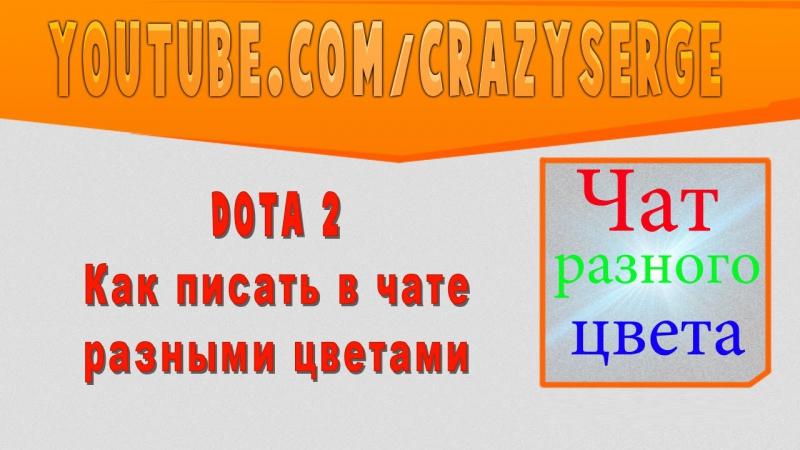 Цветной чат в Dota 2 CrazySerge B'