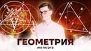 Это встретится тебе на ОГЭ и ВПР 2021 2 задачи на углы в №15 Математика 7—9 класс Данир Баев