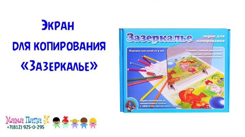 Экран для копирования Зазеркалье арт 00330 Десятое Королевство