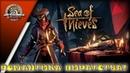 Sea of Thieves! Время приключений! 1 сезон, обновление от 18.02.2021!
