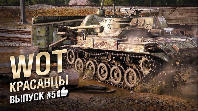 WOT Красавцы выпуск №5 от Bad Tanks World of Tanks