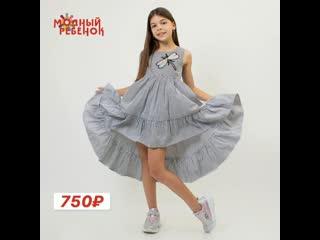 Воздушные летние платья в сети магазинов МОДНЫЙ РЕБЁНОК | Новокузнецк