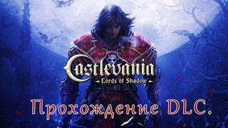 Castlevania Lords of Shadow  Кастельвания Повелители Теней Прохождение DLC.