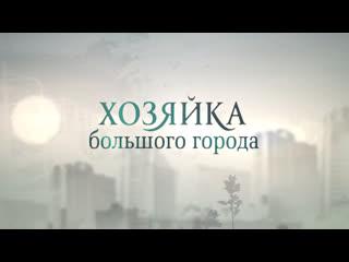 Хозяйка большого города 1-4 серии ( Мелодрама ) от