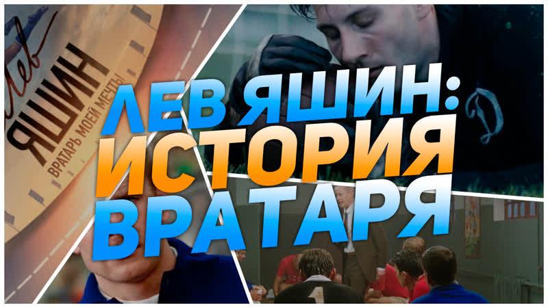 ОБЗОР Лев Яшин Вратарь моей мечты