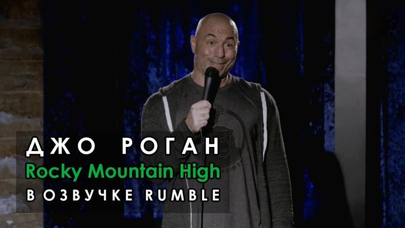 Джо Роган Rocky Mountain High 2014 Озвучка Rumble 18