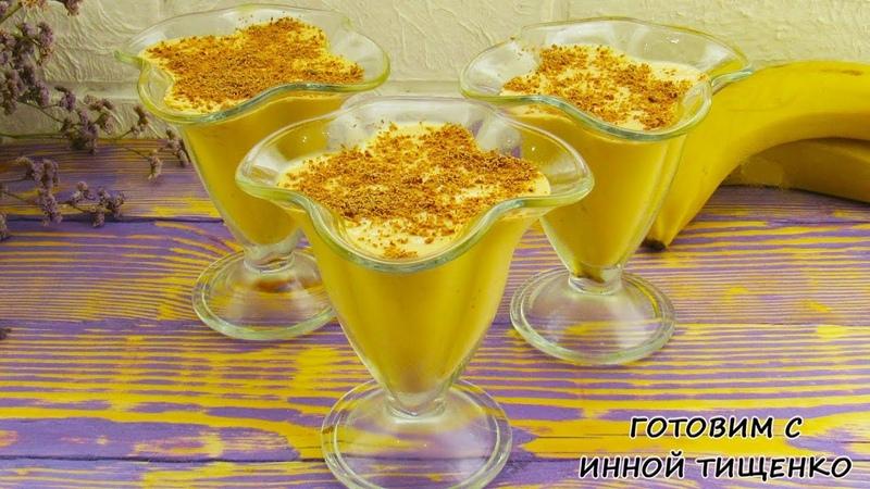 СМЕТАННЫЙ ДЕСЕРТ на Скорую Руку Рецепт десерта из сметаны желатина и бананов