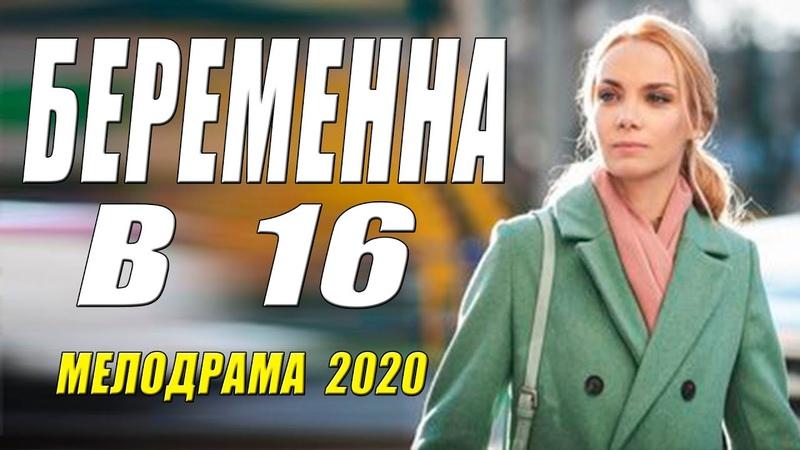 Эта мелодрама выше всяких похвал БЕРЕМЕННА В 16 Русские мелодармы 2020 новинки HD 1080P