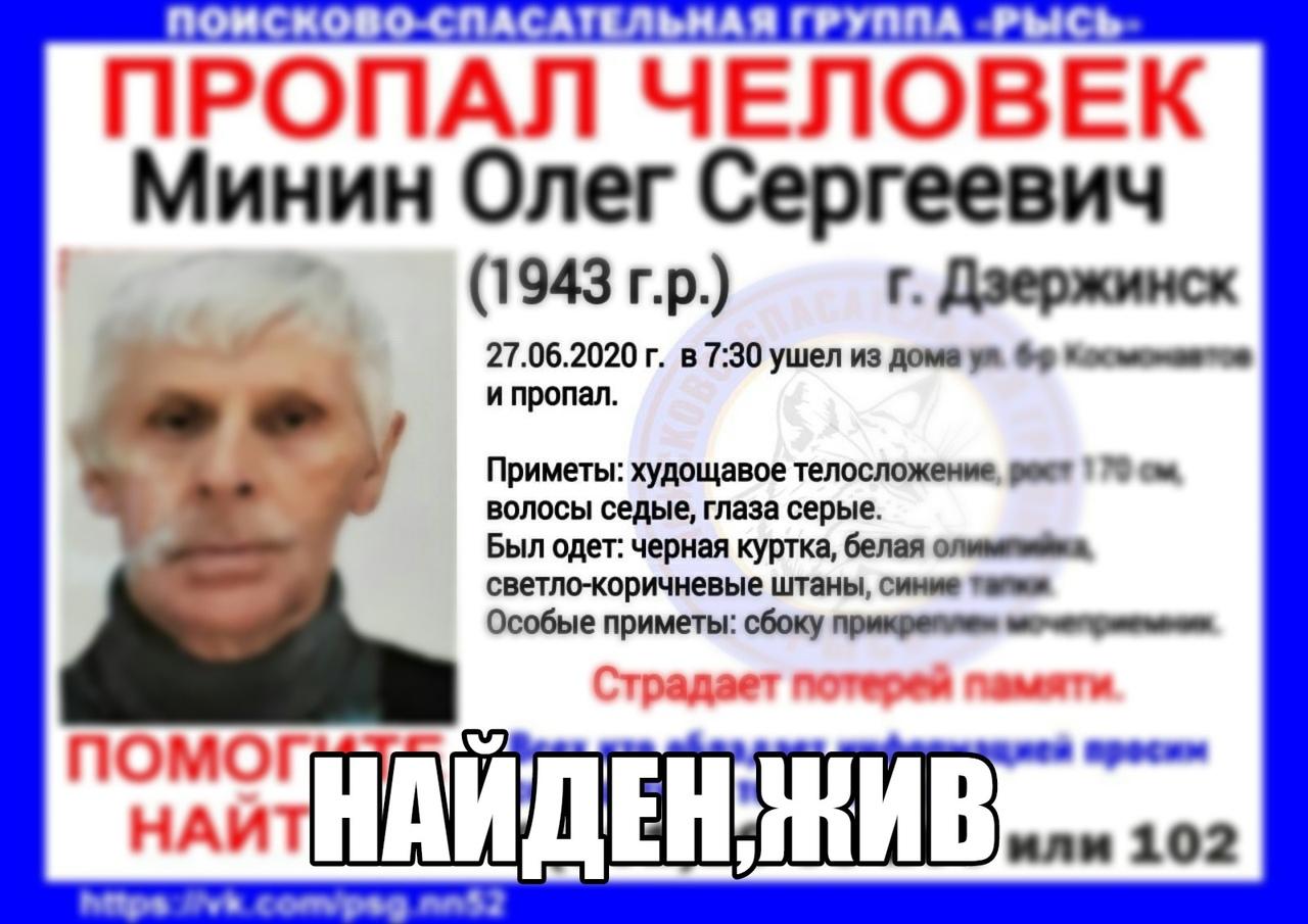 Минин Олег Сергеевич, 1943 г. р., г. Дзержинск