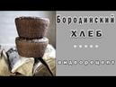 Бородинский хлеб. Видео рецепт по выпечке.