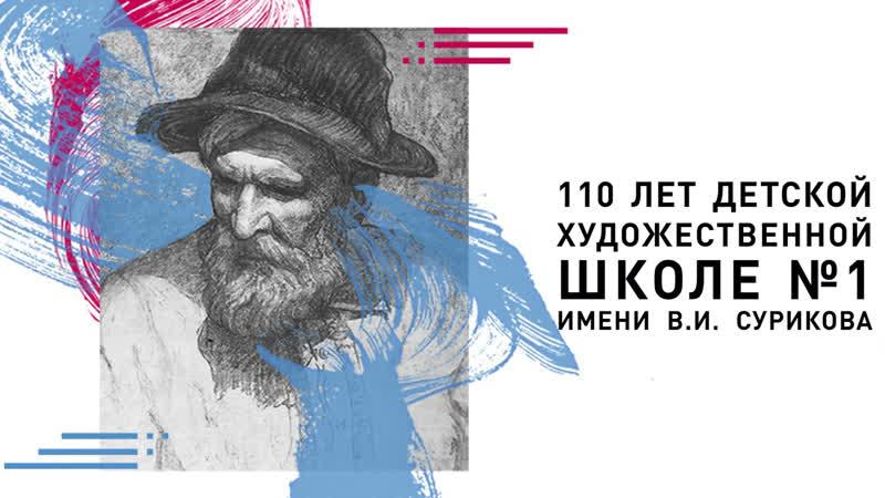Выставка учащихся и педагогов Детской Художественной Школы № 1 города Красноярска