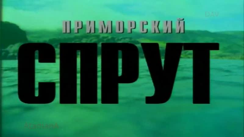 Приморский спрут (док. фильм)