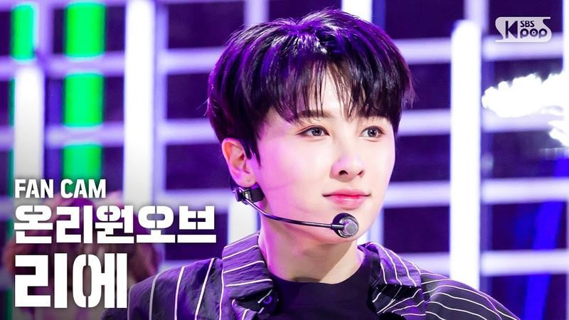 안방1열 직캠4K 온리원오브 리에 'angel OnlyOneOf RIE FanCam │@SBS Inkigayo 2020 5 24