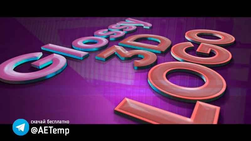 Glossy 3D Logo reveal FREE download скачать БЕСПЛАТНО
