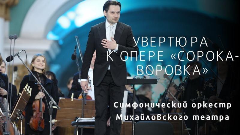 Увертюра к опере Сорока воровка Overture from La Gazza Landra