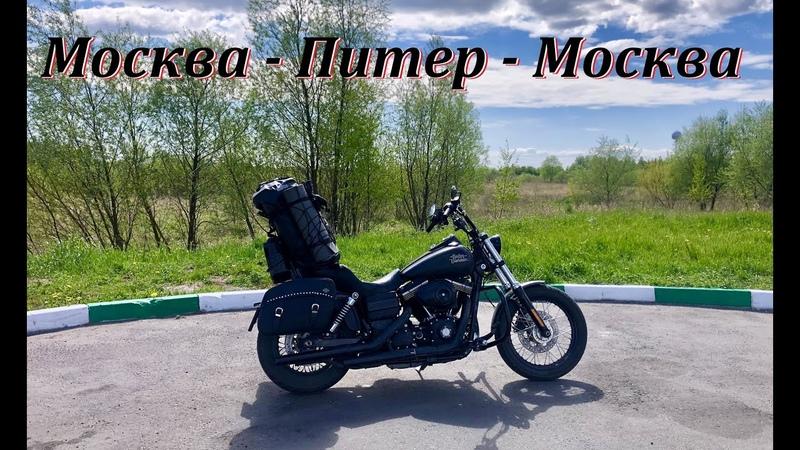 Москва Питер Москва Как первый мото дальнобой Harley Davidson Street Bob
