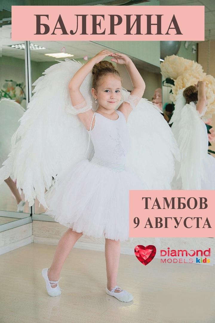 Афиша Тамбов ФОТОПРОЕКТ БАЛЕРИНА ТАМБОВ