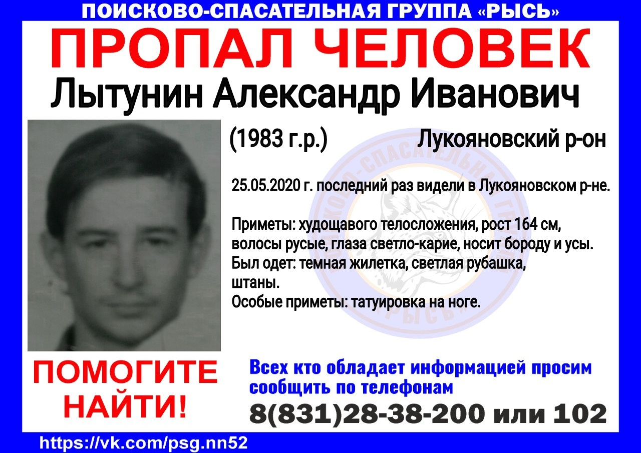 Лытунин Александр Иванович, 1983 г. р. Лукояновский р-он