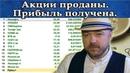 Акции проданы. Прибыль получена. Прогноз курса доллара рубля евро Нефть. Кречетов - аналитика