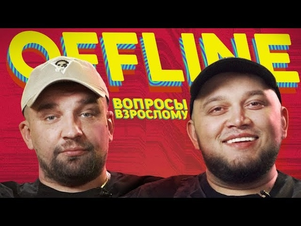 Баста x Kyivstoner Вопросы Взрослому Offline