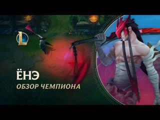 Обзор чемпиона: Ёнэ | Игровой процесс  League of Legends
