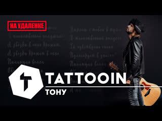 TattooIN - Тону | Премьера 2020