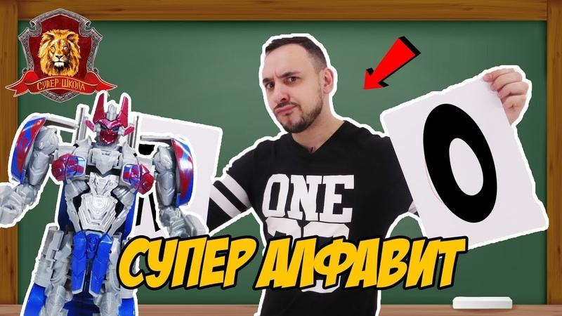 ПАПА РОБ в Супер Школе Супер АЛФАВИТ К Л М Н О 13