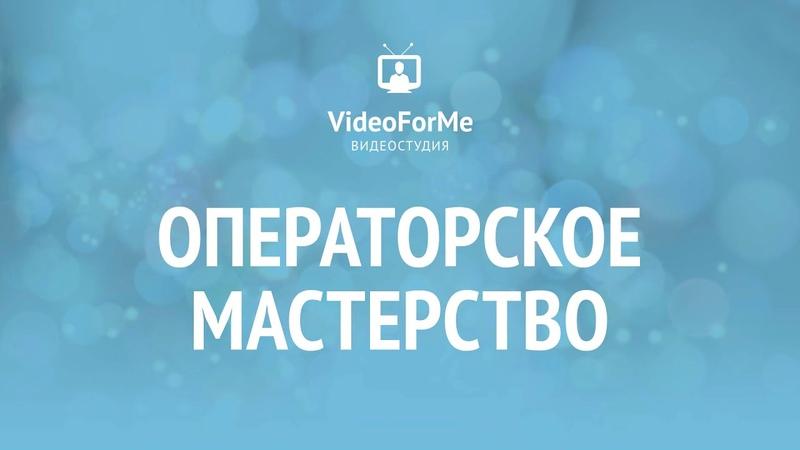 Композиция Операторское мастерство VideoForMe видео уроки