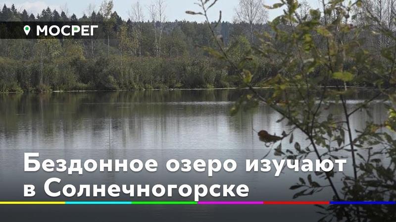 Исследователи из Солнечногорска пытаются разгадать тайну Бездонного озера