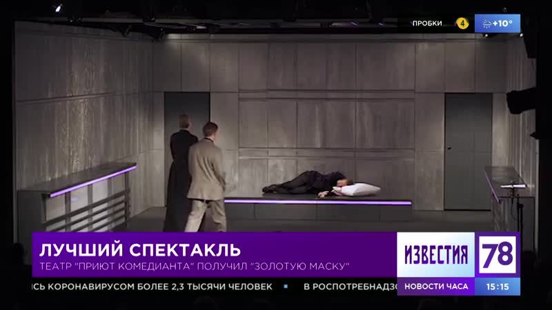 Театр Приют Комедианта получил Золотую маску