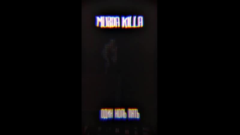 MURDA KILLA Odin Nol Pyat promo 2 0 1
