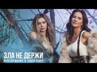 Елена Север и Вера Брежнева - Зла не держи .& I клип #vqmusic