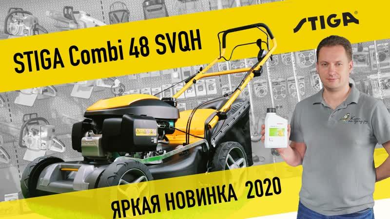 Шведская газонокосилка STIGA Combi 48 SVQ H СКОРО 🔥
