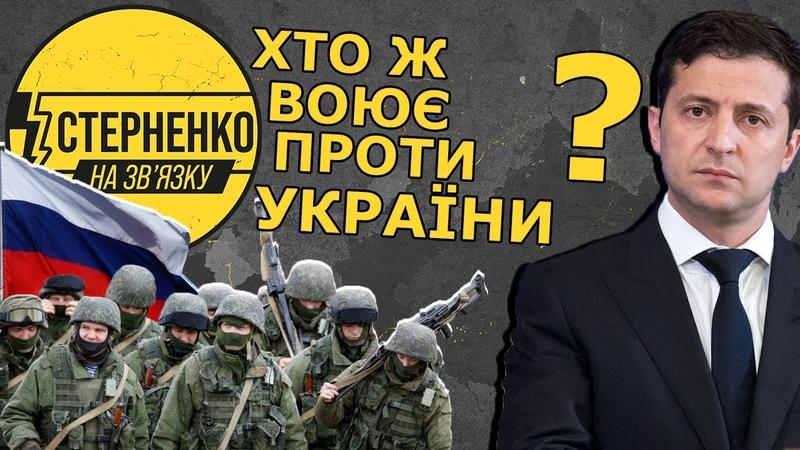 Зеленський має чітко казати що росія – агресор, а не ховатись за нейтральними фразами! – Стерненко
