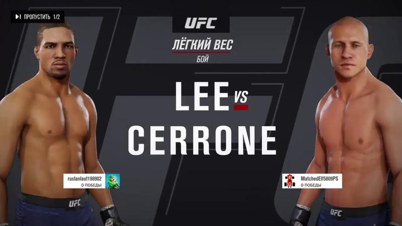 PFC 4 Kevin Lee vs Cerrone