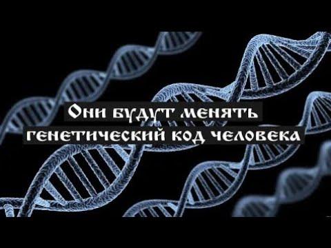 🌐ВЕРА777 🔴 Они будут менять генетический код человека Комментирует Семёнов Игорь Николаевич