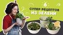 Никогда не думала, что ЧИПСЫ из КЕЙЛА могут быть такими офигенными! 6 ВАУ-идей летних блюд из зелени